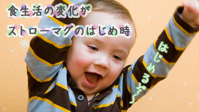 ストローマグに大喜びの赤ちゃん