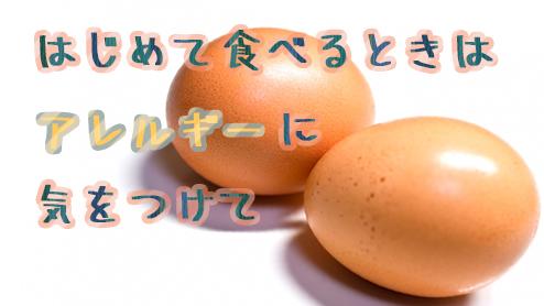 離乳食で卵をはじめてあげるときの卵黄・卵白の段階別ポイント