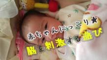 生後2ヶ月の遊びは?脳を刺激する赤ちゃんとの遊び方