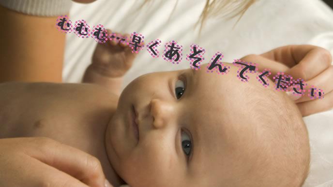 ママと早く遊びたい赤ちゃん