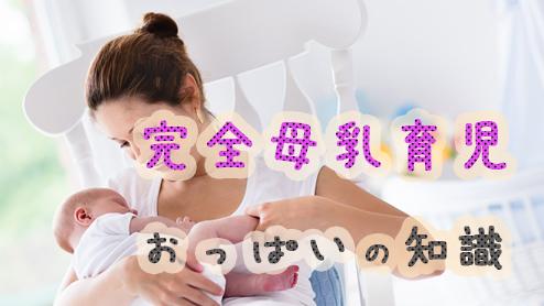 母乳はいつからいつまで?完全母乳育児のおっぱいケア