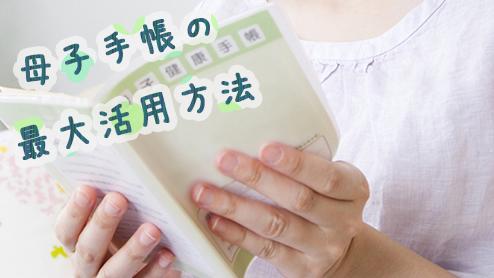 母子手帳を最大限活用しよう!交付紛失・いつまで使う?
