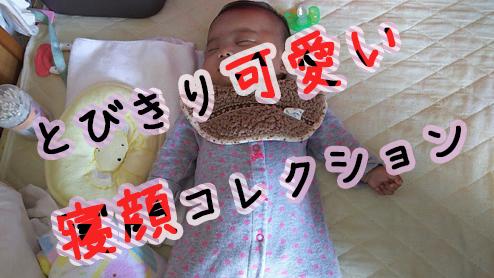 赤ちゃんの寝顔は至極の瞬間〜可愛い寝顔コレクション
