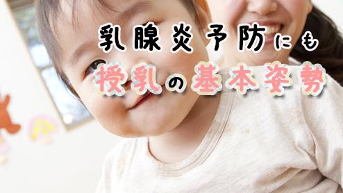 授乳姿勢をマスター!赤ちゃんもママも快適な基本の抱き方