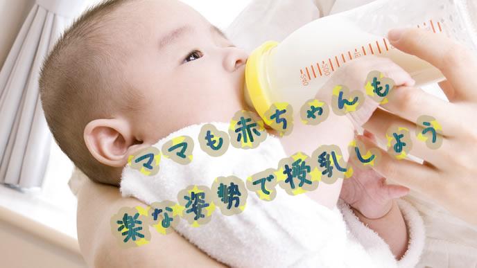 楽な姿勢でミルクを飲む赤ちゃん