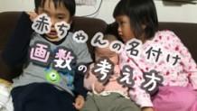 赤ちゃんの名付けは画数の良い名前にしたい!画数の考え方