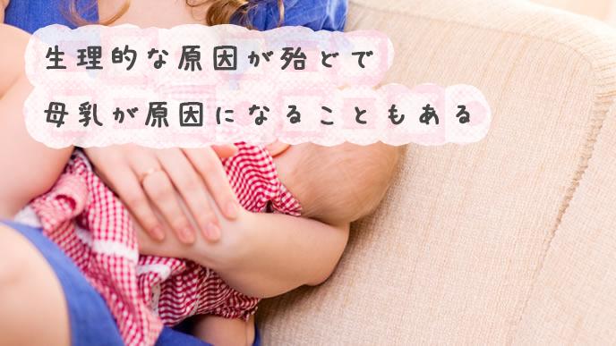 ママの母乳を飲む赤ちゃん