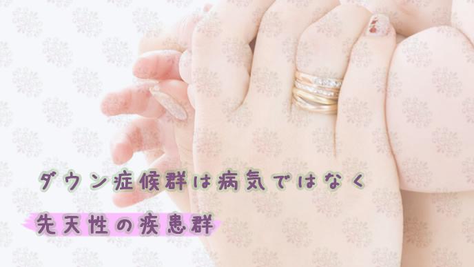 ダウン症の子どもと手を繋ぐママ