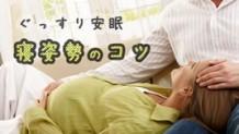 妊婦さんの寝方・シムスの体位や苦しさを和らげる快眠のコツ