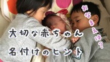 赤ちゃんの名付け~子供の人生に添う納得の名前を贈るには