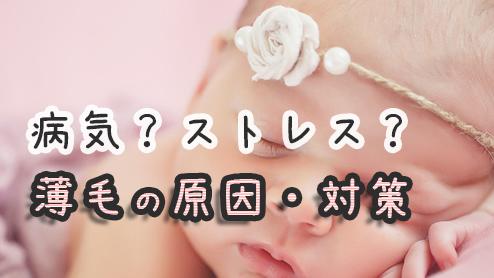 赤ちゃんの抜け毛の原因・対策と脱毛症の症状