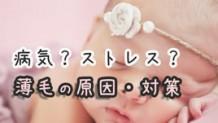 170208_baby-hairloss2