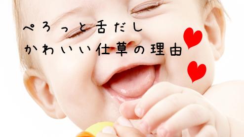 赤ちゃんの舌が白い&舌だしの理由は?口内環境の改善方法
