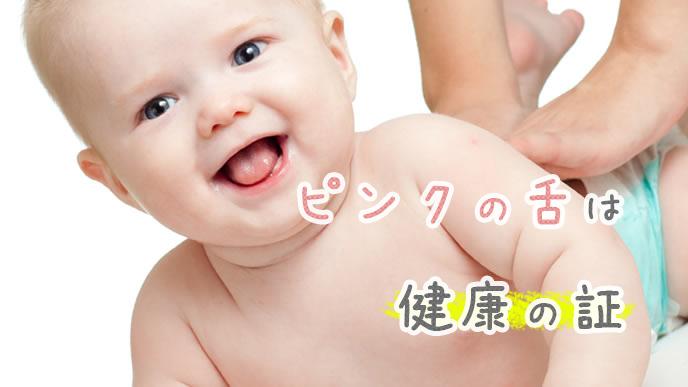 かわいい舌だし赤ちゃん