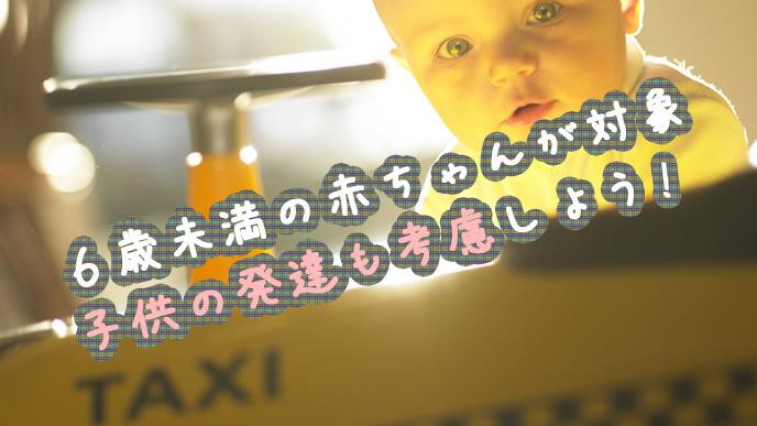 タクシーのおもちゃに乗る赤ちゃん