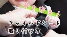 チャイルドシートの新生児の安全を守る取付けや選び方は?
