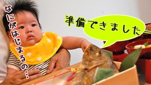 お食い初めの順番・歯固めの儀式はいつ?百日祝いの流れ