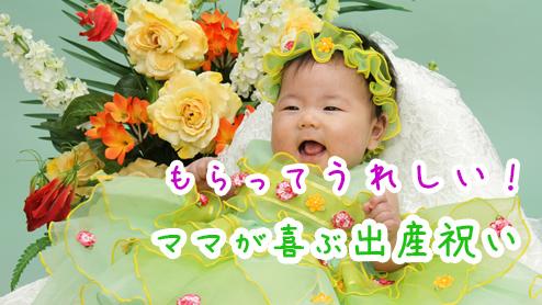 出産祝いで貰って嬉しかったもの☆喜ばれるギフトはこれ!