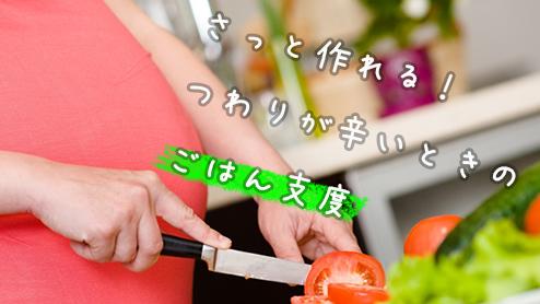 つわりで食事の準備が辛いときのごはん支度作戦