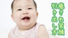 赤ちゃんの笑顔の引き出し方!最強可愛いスマイルが炸裂!