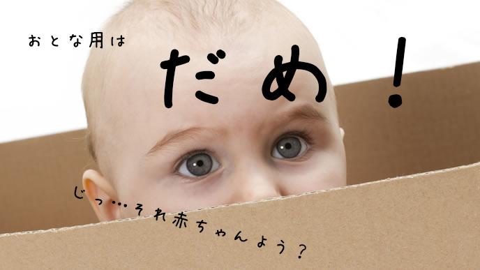 大人用塗り薬に敏感な赤ちゃん