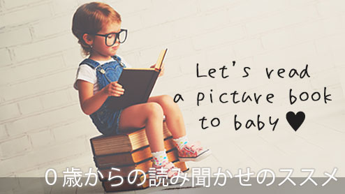0歳から絵本を読み聞かせたい!赤ちゃんの読み聞かせ効果
