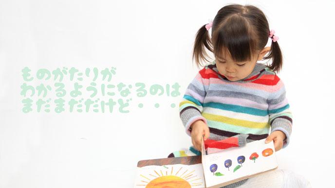 赤ちゃんに絵本を読み聞かせるのはいつから?