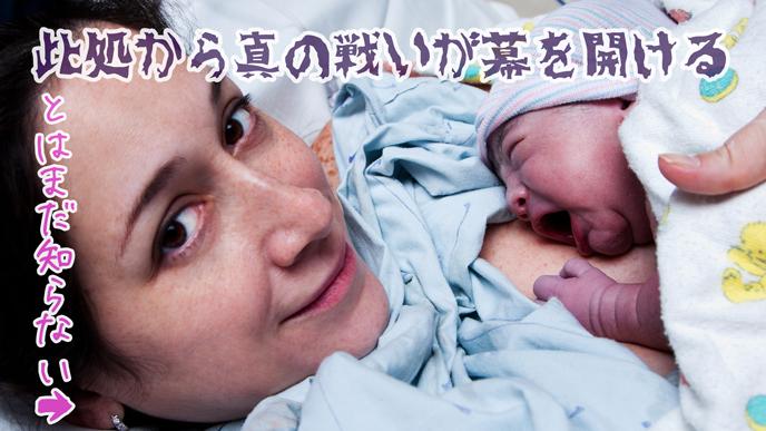 出産から始まる育児との戦いの日々