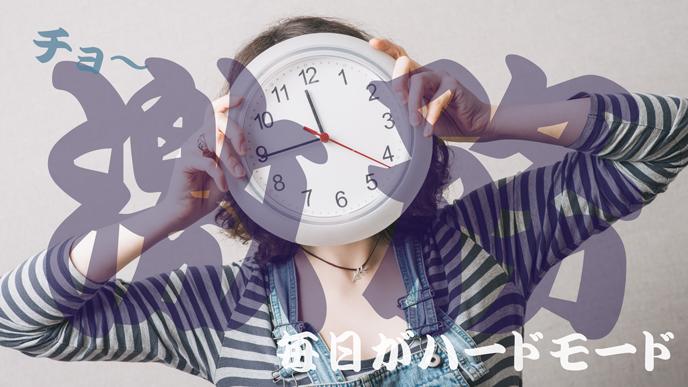育児と家事に追われて時間が足りない