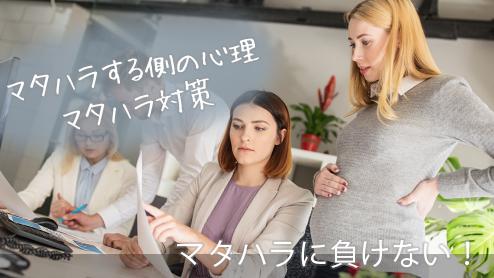 許すまじマタハラ・原因や妊娠出産×会社のトラブル対策