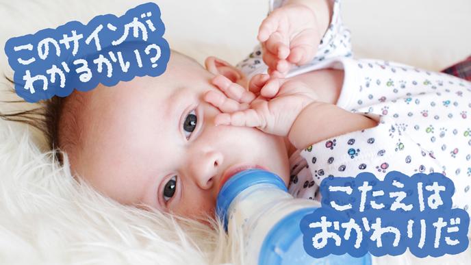 ベビーサインを覚えるのが早い赤ちゃん