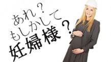 逆マタハラに注意!職場が困惑してしまう妊婦さんの言動 サブタイトル(15文字程度)post_tags コラムのテーマを文頭に入れる。※指定キーワードが13文字以上の場合はそのままKWを記入