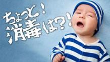 哺乳瓶消毒はいつまで必要?期間や頻度、消毒後の管理