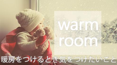 赤ちゃんの暖房対策・部屋の温度設定は何度?夜も必要?