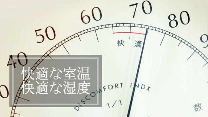 赤ちゃんの部屋の暖房は湿度と温度を保ちながら使う