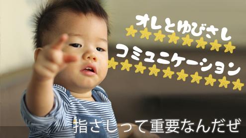 赤ちゃんの指差しの意味、指差しが始まる時期やしない理由