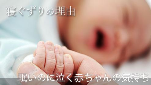 赤ちゃんの寝ぐずりは理由別に対処!安心ねんねの心得