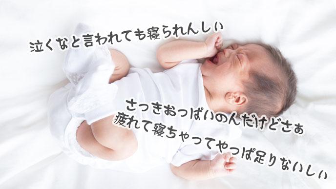 新生児の赤ちゃんの寝ぐずりの理由