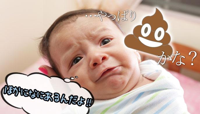 オムツのときの赤ちゃんの泣き声