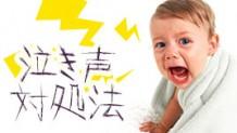 赤ちゃんの泣き声でわかる泣く理由・イライラしないために