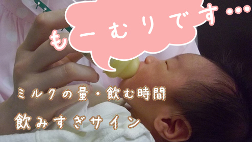 新生児のミルク量や時間はOK?飲みすぎサインや対策は?