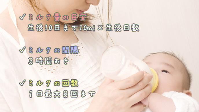 新生児期の赤ちゃんのミルクについて