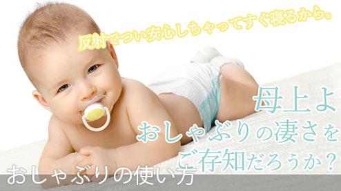 赤ちゃんのおしゃぶり・依存や歯並びへの悪影響を防ぐには