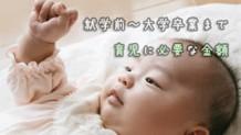 170314_parenting-cost2