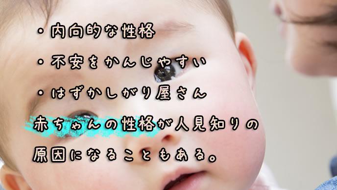 人見知りしやすい性格の赤ちゃん