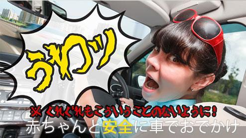 赤ちゃんと車で外出・安全&快適ドライブにするために