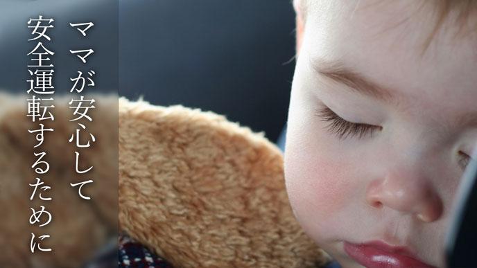 赤ちゃんが快適に車に乗っていられる工夫はママの安全運転にもつながる
