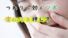 170316_tsuwari-tsubo2