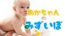 水いぼの原因・赤ちゃんにもうつる?効果的な対策は?