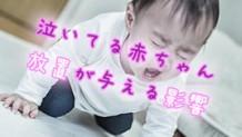 赤ちゃんが泣くのを放置するとどうなる?与える影響とは?